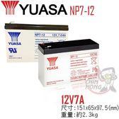 【整件】YUASA湯淺NP7-12*8個 / 閥調密閉式鉛酸電池~12V7Ah