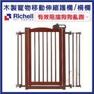 *WANG*【ID89061】日本Richell 木製寵物移動伸縮護欄/柵欄