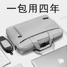 筆記本電腦包手提適用蘋果聯想17小米15.6戴爾14寸男女13.3華為 快速出貨
