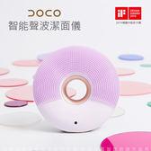 點數6倍$洗臉神器迷你淨透家用臉部防水按摩儀器DOCO智能聲波APP美膚訂製 洗臉機 甜甜圈造型紫金