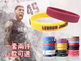 熱賣 1組2條  NBA 手環 矽膠 籃球手環 運動 手鍊 NBA手環 Curry Kobe騎士 手鏈