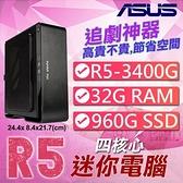 【南紡購物中心】華碩蕭邦系列【mini夏侯】AMD R5 3400G四核 迷你電腦(32G/960G SSD)