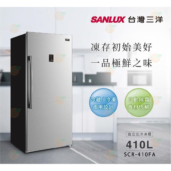 含拆箱定位 台灣三洋 SANLUX SCR- 410FA 直立式風扇無霜 冷凍櫃 410L 公司貨 自動除霜