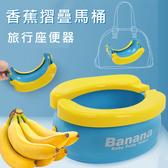 香蕉 兒童坐便器 兒童馬桶 旅行坐便器 幼兒座便器 小孩馬桶 學習馬桶 攜帶坐便器 車用【塔克】