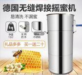 不鏽鋼304搖蜜機養蜂工具加厚1.1搖蜜機無縫不銹鋼搖糖機蜜蜂取蜜分離機蜂箱-全館免運 維多