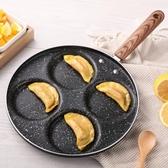 蛋煎鍋 麥飯石煎蛋鍋不粘平底鍋蛋餃鍋家用煎荷包蛋神器模具【快速出貨】