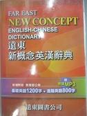 【書寶二手書T5/字典_ASY】遠東新概念英漢辭典_遠東圖書公司