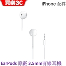APPLE 原廠 EarPods 具備 3.5 公釐耳機接頭 【Apple 3.5mm 原廠有線耳機】公司貨