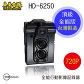 【真黃金眼】HD-6250 720P全能行動影像記錄器 (頂級全能版) 附32G記憶卡 可連續錄影達5小時