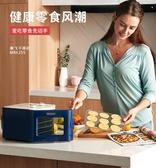 乾果機 幹果機果蔬物食烘幹機品家用小型寵物零食肉幹魔飛脫水風幹機 夢藝家