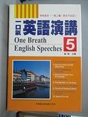 【書寶二手書T3/語言學習_E9Q】一口氣英語演講5書2CD_劉毅主編