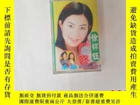 二手書博民逛書店老磁帶罕見徐懷鈺 水晶Y139793 上海音像公司