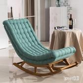 單人沙發 北歐簡約搖搖椅躺椅 孕婦老人椅 懶人沙發單人陽臺午睡逍遙椅『Sweet家居』