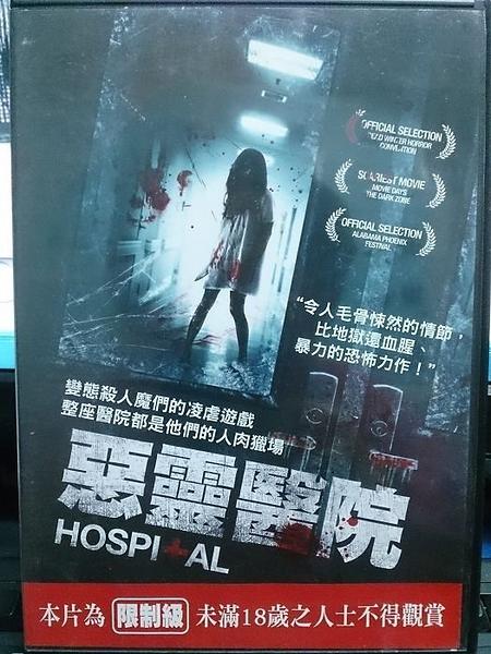 挖寶二手片-Y114-062-正版DVD-電影【惡靈醫院/Hospital】-(直購價)