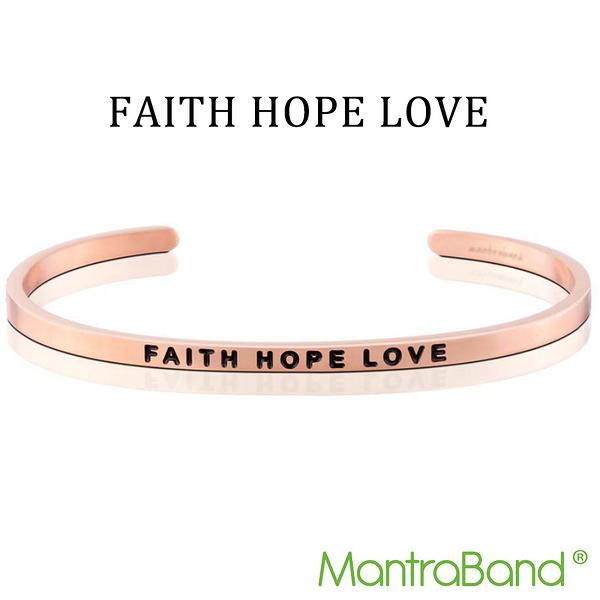 Mantraband | FAITH HOPE LOVE 信念 希望 - 悄悄話玫瑰金手環 台灣官方總代理