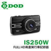 DOD IS250W SONY感光元件!送32G+保固2年