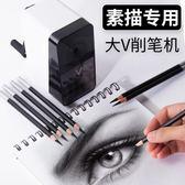削筆刀大V卷筆刀素描炭筆手搖卷筆刀削筆器可調節粗細手動鉛筆刀  可然精品