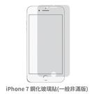 Apple iPhone 7 (一般 非滿版)保護貼 玻璃貼 抗防爆 鋼化玻璃膜 螢幕保護貼