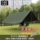 遮陽棚 戶外黑膠加厚釣魚野營防雨防曬沙灘遮陽防雨棚涼棚T