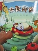 【書寶二手書T2/少年童書_DWO】小熊廚師_如約