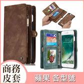 蘋果 IPhone7 plus IPhone6 plus 商務皮套 保護套 手機套 錢包相框 皮套 磁力吸附 錢包皮套