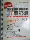 【書寶二手書T9/行銷_KSM】頂尖業務員都在用的3T筆記術_後藤裕人