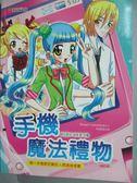 【書寶二手書T4/兒童文學_XDQ】手機魔法禮物_Dream Cartoon