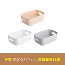 【小號】台灣現貨 日式 無印風 收納籃 收納盒 置物盒 兩側手提設計 廚房收納 浴室收納