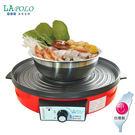LAPOLO藍普諾火烤兩用烹飪爐 SM-968~台灣製造