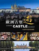 (二手書)歐洲古堡遊:55座世界最美的城堡