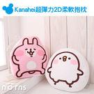 NORNS【Kanahei超彈力2D柔軟...