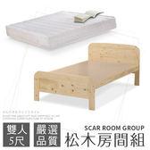 IHouse-斯卡  房間組(松木床架+獨立筒床墊)-雙人5尺