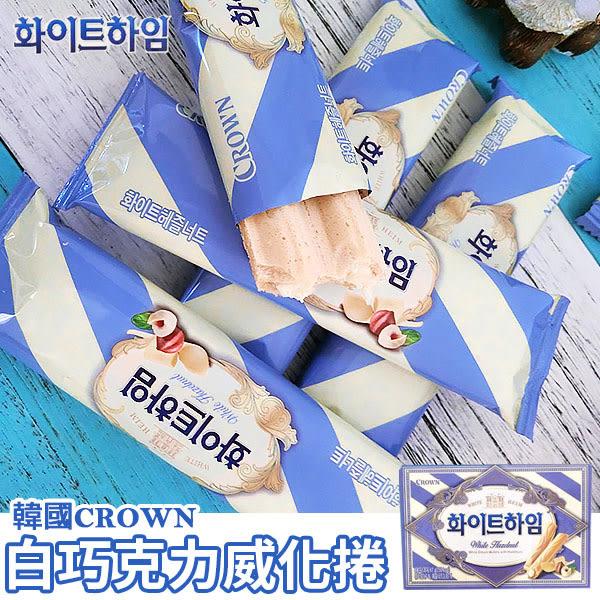 韓國 CROWN 白巧克力威化酥 (6入裝) 47g 榛果白巧克力脆餅 白巧克力棒 夾心餅