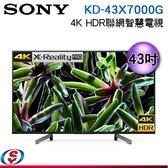 【新莊信源】43吋【Sony 索尼】4K HDR 數位智慧聯網液晶電視 KD-43X7000G / KD43X7000G