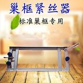 巢框上絲機 緊絲器 專利新品 蜂箱巢框巢礎安裝搖蜜機 養蜂工具 設計師生活 NMS