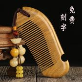 名師木梳 天然綠檀木梳子防靜電按摩梳定制刻字木梳子禮物送女友(禮物)【萊爾富免運】
