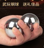 實心鋼球健身球