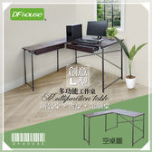 《DFhouse》創意L型多功能附雙抽屜式工作桌 胡桃色- 電腦桌 辦公椅 電腦椅 書桌 茶几 傢俱