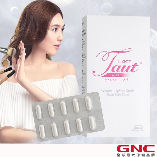 【GNC獨家販售】鑽石光美姬 LAC 回原皙膠囊食品60顆