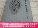 二手書博民逛書店罕見最新耳針治療學,附耳針麻醉--社Y389769 香港針灸醫學研究 香港針灸醫學