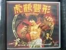 挖寶二手片-V02-039-正版VCD-電影【虎鶴雙形】-惡搞中國功夫片(直購價)