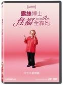 【停看聽音響唱片】【DVD】露絲博士:性福全靠她