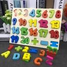快速出貨 寶寶認識數字母玩具拼圖1-2-...