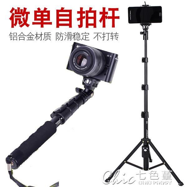微單自拍桿索尼A6300 A6000 A7 佳能M2 M3 M5單反相機自拍架 Chic七色堇