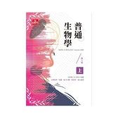 普通生物學(上)(8版)(研究所)