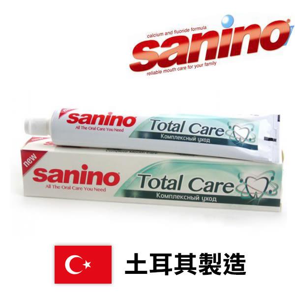 土耳其 Sanino 全效口腔呵護牙膏 Total Care Toothpaste 128g 【YES 美妝】