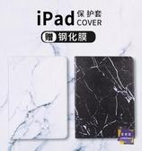 保護套 ipad air3保護套蘋果2019新款pro10.5英寸黑白大理石3迷你4硅膠mini5超薄2018新版 多色