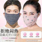 純棉保暖口罩女韓版開口透氣防寒防塵時尚可清洗易呼吸防哈氣 印象家品旗艦店