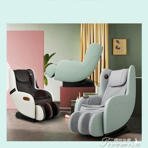 按摩椅 220V頭等艙電動多功能太空艙自動按摩椅家用全身小型迷你沙發椅 快速出貨YYS