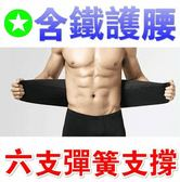 ❤特價340元▶AOLIKES含鐵運動護腰◀工地/搬重物/登山/戶外/健走/可搭護膝/護踝/護肩/護腿❤